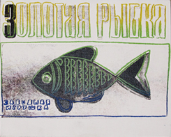 Fish (from Toy Series), 1983 signed_LR